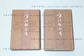 私藏好品《方以智全書-通雅》精裝全二冊 冒懷辛毛筆簽贈鈐印 1988年一版一印