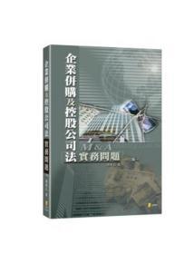 企業并購及控股公司法實務問題/陳春山/新學林(臺)