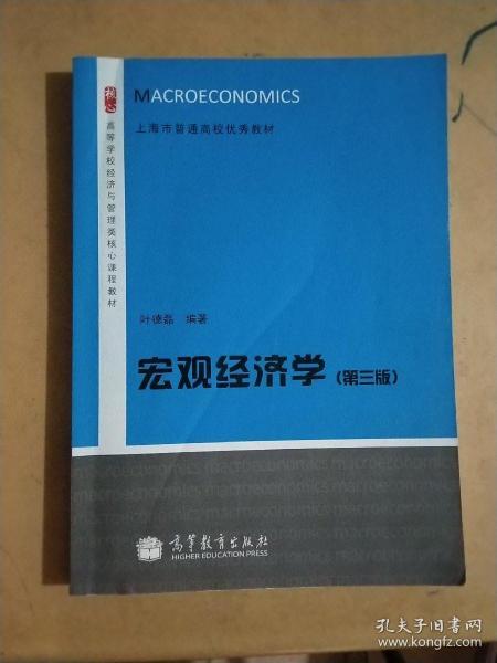 宏观经济学最核心的总量_宏观经济学知识框架图