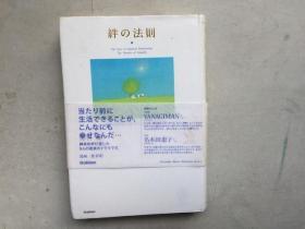 絆の法則 (「セレンディップハート?セレクション」シリーズ)(日文原版)
