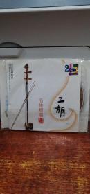 二胡名曲精選2cd