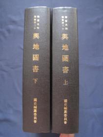 輿地圖書 精裝本全兩冊 韓國國史編纂委員會1973年影印發行