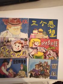 兒童連環畫第25輯(麗絲、糖球治病、嘭嚓嚓公爵、王位和青春、三個愿望、葉米糧和鼓)全六冊     128開本