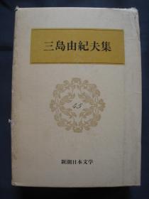 三島由紀夫集 精裝本全一冊 日本新潮社1981年印刷  新潮日本文學第45種