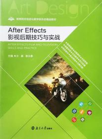After Effects影视后期技巧与实战