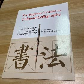 TheBeginner'sGuidetoChineseCalligraphy:AnIntroductiontoKaishu(StandardScript)
