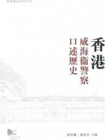 香港威海衛警察口述歷史/劉智鵬、劉蜀永/香港城市大學出版社