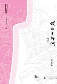 我的老師們/陳思和/香港城市大學出版社