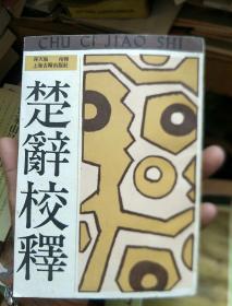 楚辭校釋(89年1版1印 印3000冊