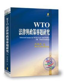 WTO法律與政策專題研究/洪德欽/新學林(臺)