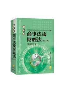 隨身典-商事法及財經法/劉連煜/新學林(臺)