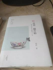 從第一槌開始: 我與中國藝術品拍賣二十年/副刊文叢