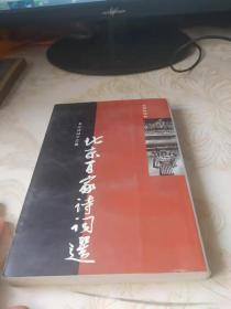 北京百家詩詞選
