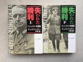 失われた勝利〈上下〉―マンシュタイン回想録(日文原版)