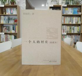 劉亮程簽名本《一個人的村莊》典藏本