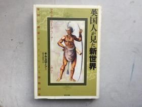 英國人が見た新世界―帝國の畫家ホワイトによる博物図集(英文原版)