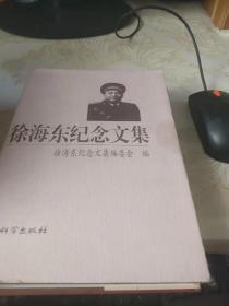 徐海東紀念文集 【徐文伯簽名】