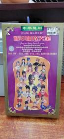 中華越劇精粹唱段大全八盒裝vcd(全新未拆封)