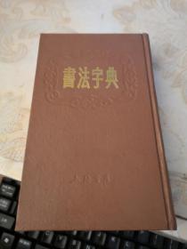書法字典 【精裝】
