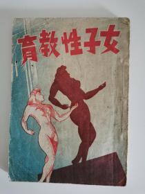 民國舊書《女子性教育》封面裸女