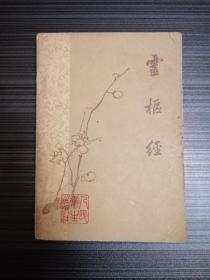 靈樞經(1963年一版一印)
