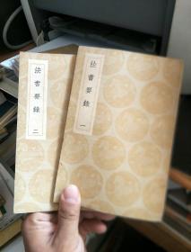 叢書集成初編:法書要錄 全2冊