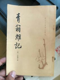 青箱雜記 唐宋史料筆記叢刊
