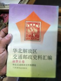 華北解放區交通郵政史料匯編 郵票史卷