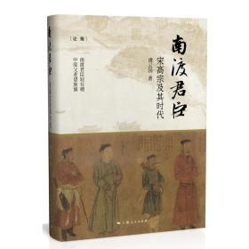 《南渡君臣·宋高宗及其時代》 虞云國 著(簽名版)