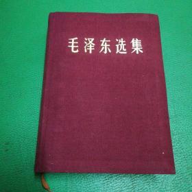 毛澤選集:1966年改版橫排本,紅布面精裝本軍內發行