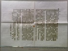 【孔網孤本】1932年6月3日(大同元年)中目覺奏報滿洲國皇帝溥儀的奏折《奉呈 滿洲國執政溥儀大人閣下》一頁全!尺寸:39.5厘米*28厘米