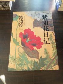 紫陽花日記