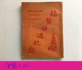 孔祥熙 銘賢廿周紀念 1930年初版