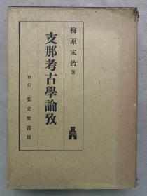 【孔網孤本】1944年 梅原末治著《中國考古學論考》硬精裝一冊全!150多幅插圖!關于中國古銅器的研究、古銅鏡的研究、中國古銅器形態的考古學研究、河南安陽發現的銅器和玉器等