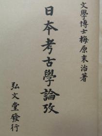 【孔網孤本】1944年 梅原末治著《日本考古學論考》硬精裝原函一冊全!88幅插圖!介紹日本古墳、古銅器的研究、古銅鏡的研究等