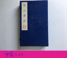 碧山樂府 線裝一函三冊 揚州古籍書店1987年木板印刷