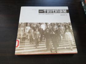 一個時代的謝幕:蔣介石私人攝影師作品集