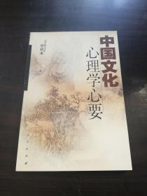 中國文化心理學心要