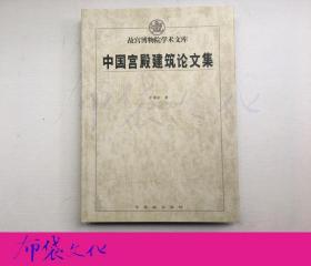 于倬云 中國宮殿建筑論文集 2004年再版