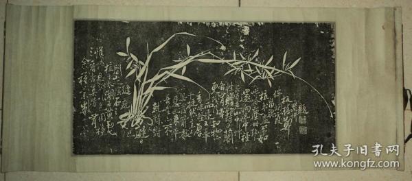 七八十年代原裱、板桥拓片、【兰草】、横幅、品好完整