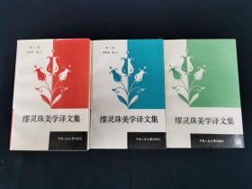 繆靈珠美學譯文集 第一、二、三冊(其中一、二冊有章安祺簽名)