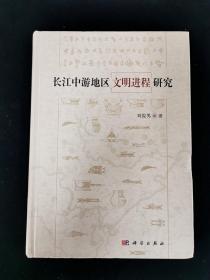 長江中游地區文明進程研究(劉俊男 簽名本)