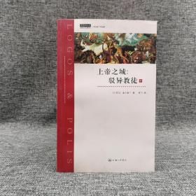 绝版  上帝之城:驳异教徒(中)