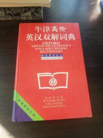牛津高階英漢雙解詞典:第4版。增補本。簡化漢字本。