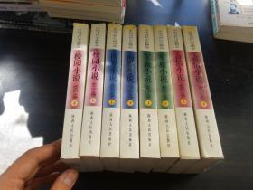 中國當代小說精品:言情小說(上下)、 校園小說(上下)、商界小說(上下)、 軍旅小說 (上下)四種 共八本(合售)