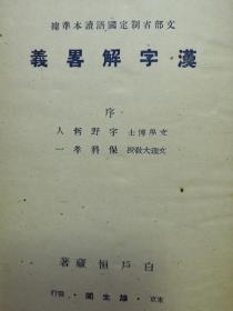 【孔網孤本】1942年(昭和17年)宇野哲人著《漢字解略義》一冊全!介紹漢字考、漢字六書、音訓、音符的研究、用語、文法、假名等