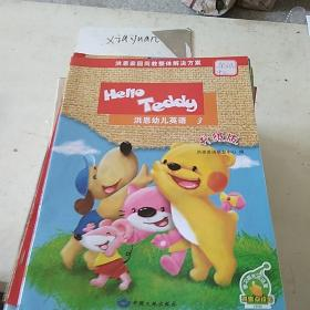 Hello Teddy洪恩幼儿英语3