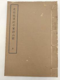 夹竹桃顶针千家诗山歌  (线装1册 1959年12月1版1印)