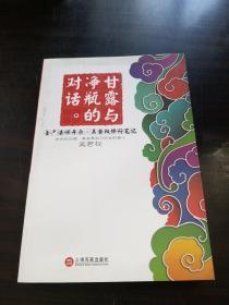 甘露與凈瓶的對話:圣嚴法師開示 吳若權修行筆記