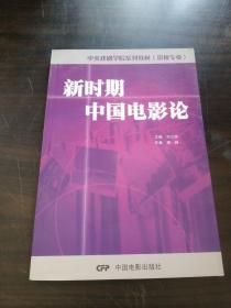 新時期中國電影論